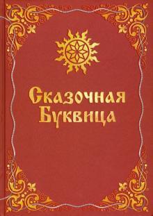 Сказочная буквица - Майя Караваева