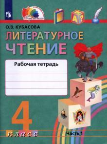 Литературное чтение. 4 класс. Рабочая тетрадь. В 2-х частях. Часть 1. ФГОС