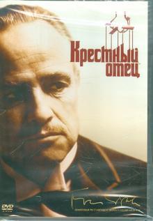 Крестный отец (DVD)