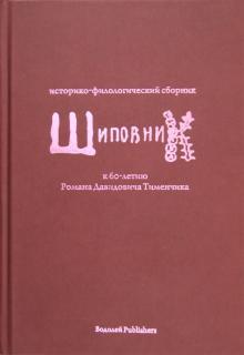 Шиповник: Историко-филологический сборник