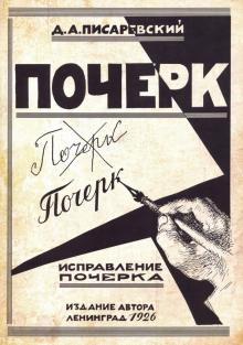 Исправление почерка. 60 практических упражнений - Д. Писаревский
