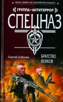 Братство волков - Сергей Соболев
