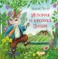История о кролике Питере