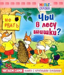 Чьи в лесу шишки? Книжка с крупными буквами