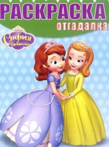 "Книга: ""Раскраска-отгадалка. Принцесса София (№1404 ..."
