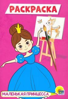 """Книга: """"Раскраска А5. Маленькая принцесса"""". Купить книгу ..."""