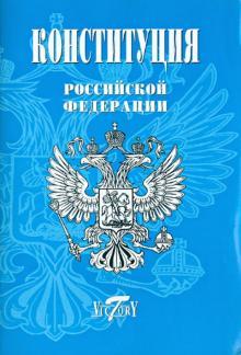 Конституция Российской Федерации (Герб, гимн, флаг)