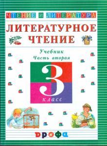 Литературное чтение. Чтение и литература. 3 класс. Учебник. В 3-х частях. Часть 2