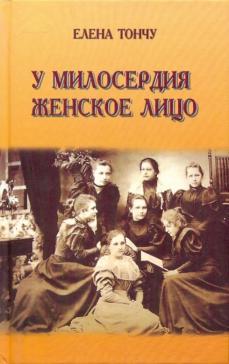 Россия - женская судьба