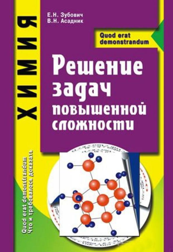 Решение задач повышенной трудности по химии примеры решения задач интегрирование