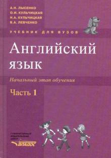 Английский язык. Начальный этап обучения в 2-х частях. Часть 1 (+CD)