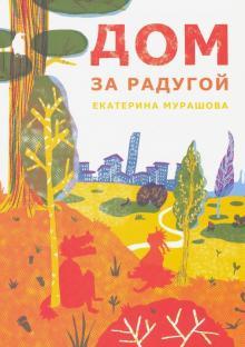 Екатерина Мурашова - Дом за радугой
