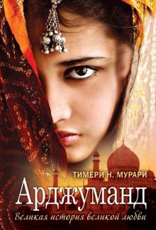 Арджуманд. Великая история великой любви