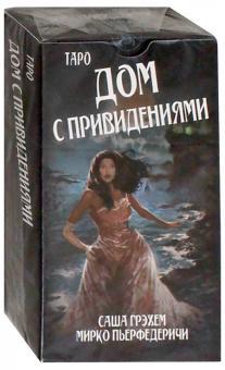 Таро Дом с привидениями. Саша Грэхем (на русом языке)