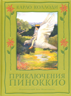 Приключения Пиноккио. История Деревянного Человечка