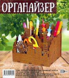 """Органайзер """"Город/ карусель"""" (цвет """"палисандр"""")"""
