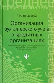Организация бухгалтерского учета в кредитной организации
