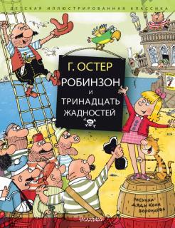 Григорий Остер - Робинзон и тринадцать жадностей обложка книги