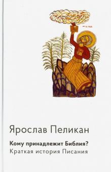 Кому принадлежит Библия? Краткая история Писания - Ярослав Пеликан
