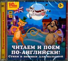 Читаем и поем по-английски! Стихи и песенки для малышей (CDmp3)