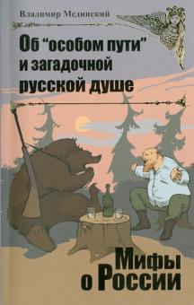 """Об """"особом пути"""" и загадочной русской душе"""