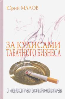 Бизнес электронные сигареты купить почему одноразовая электронная сигарета вкуснее