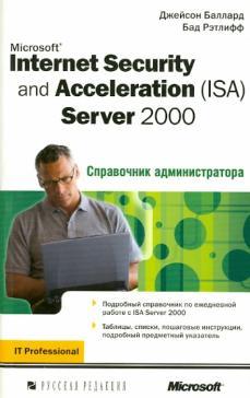 Администраторам информационных систем