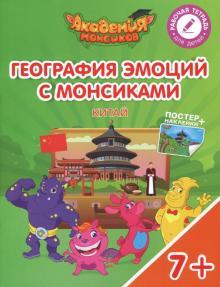 География эмоций с Монсиками. Китай. Пособие для детей 7-10 лет - Шиманская, Огородник, Лясников