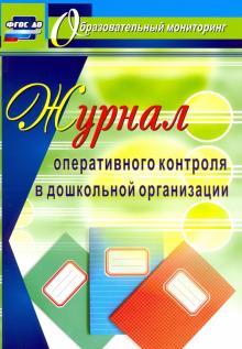 Журнал оперативного контроля в Дошкольной организации. ФГОС