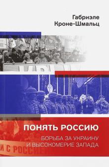Понять Россию. Борьба за Украину и высокомерие Запада