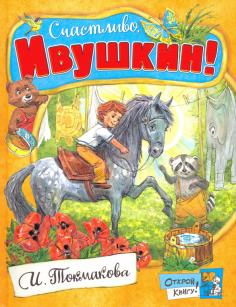 Открой книгу! Счастливо, Ивушкин!