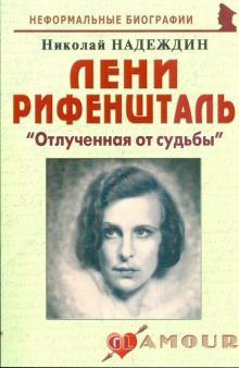 """Лени Рифеншталь: """"Отлученная от судьбы"""""""
