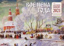 Времена года. Детский православный перекидной календарь на 2021 год