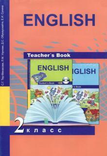 Книга для учителя к учебнику английского языка. Методическое пособие. 2 класс. ФГОС