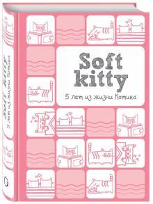 Soft Kitty. 5 лет из жизни котика, А6