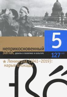 """Журнал """"Неприкосновенный запас"""" № 5. 2019"""