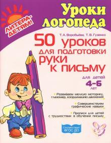 50 уроков для подготовки руки к письму. Для детей 4-6 лет