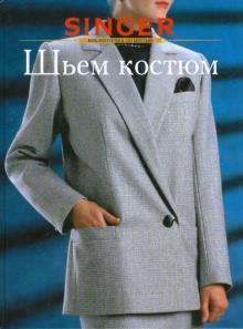Шьем костюм