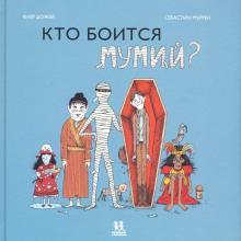 Флер Дожей - Кто боится мумий? обложка книги