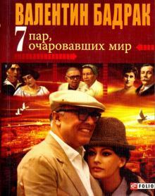 7 пар, очаровавших мир - Валентин Бадрак