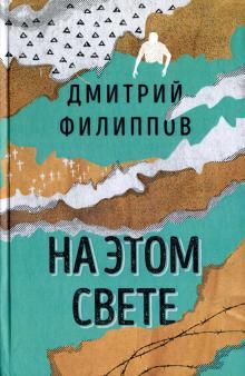 На этом свете - Дмитрий Филиппов