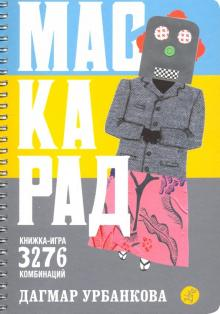 Дагмар Урбанкова - Маскарад обложка книги