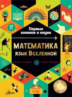 Математика. Язык Вселенной