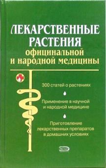 Лекарственные растения официальной и народной медицины - Александр Носов