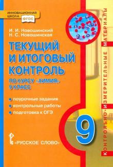 Химия. 9 класс. Текущий и итоговый контроль. ФГОС
