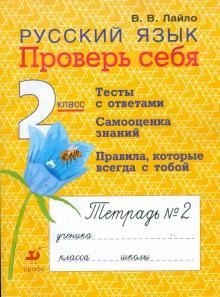 Русский язык. Проверь себя. 2 класс: рабочая тетрадь № 2