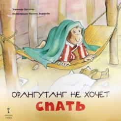 Элизенда Кастельс - Орангутанг не хочет спать. 2+ обложка книги
