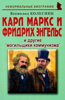 """Карл Маркс и Фридрих Энгельс и другие """"могильщики коммунизма"""""""