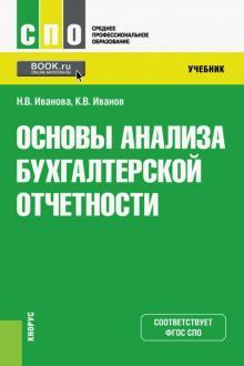 Основы анализа бухгалтерской отчетности - Иванова, Иванов