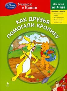 Как друзья помогали Кролику
